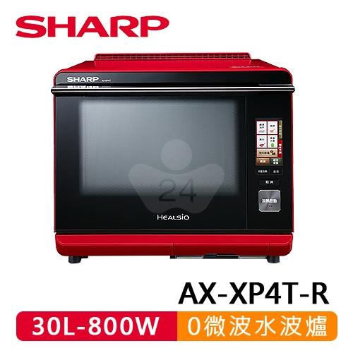 【SHARP 夏普】30公升 HEALSIO水波爐(紅色) AX-XP4T-R