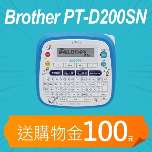【加碼送購物金300元】Brother PT-D200SN SNOOPY 創意自黏標籤機