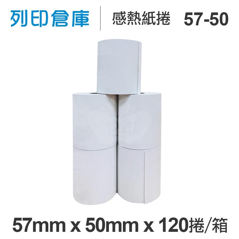 感熱紙捲 57mm*50mm*12mm 120捲/箱