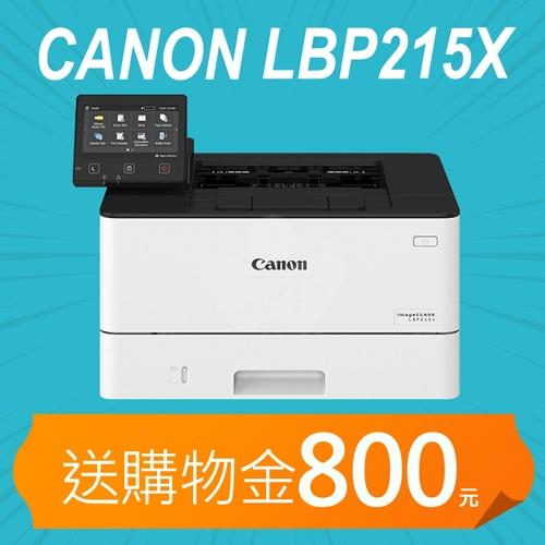 【加碼送購物金800元】Canon imageCLASS LBP215X 高速黑白雷射印表機