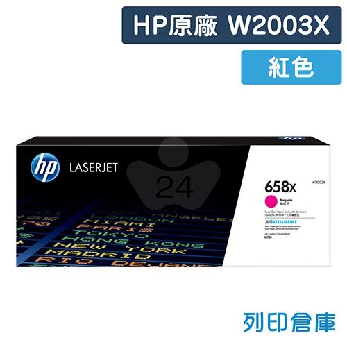 HP W2003X (658X) 原廠高容量紅色碳粉匣