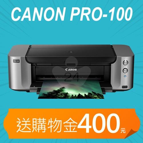 【加碼送購物金400元】Canon PIXMA PRO-100 A3+專業噴墨相片印表機