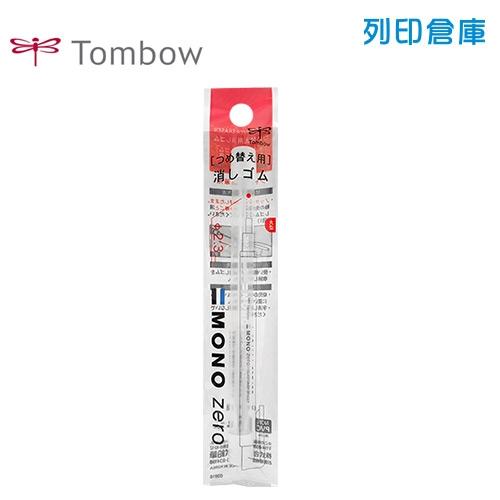 【日本文具】TOMBOW 蜻蜓牌 MONO ZERO ER-KUR 丸型自動橡皮擦芯 1包/2入 1個