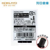 KOKUYO 國譽 KESI-P201 TYPE M 橡皮擦補充包 3入/包