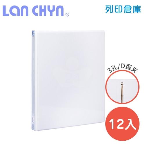 連勤 LC-1002C-3D 3/4吋三孔D型無耳夾 PVC雙封面目錄資料夾(封面可抽換)-白色1箱(12本)