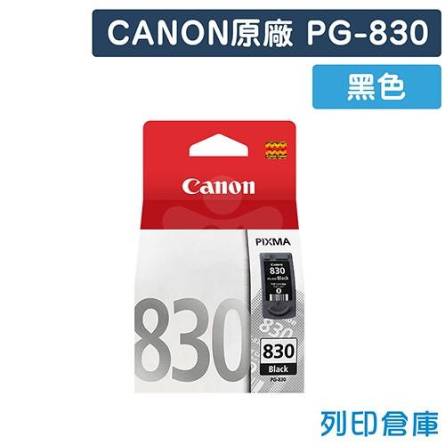 CANON PG-830 / PG830原廠黑色墨水匣