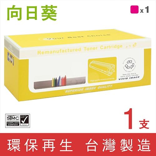 向日葵 for Fuji Xerox DocuPrint C2100 / C3210DX (CT350487) 紅色環保碳粉匣(6K)