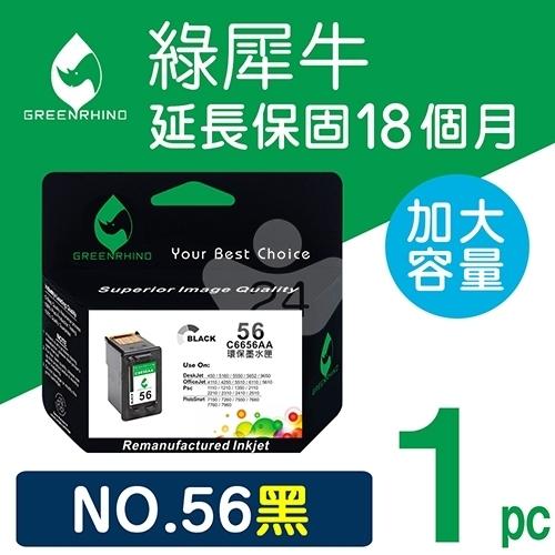 綠犀牛 for HP NO.56 (C6656A) 黑色環保墨水匣