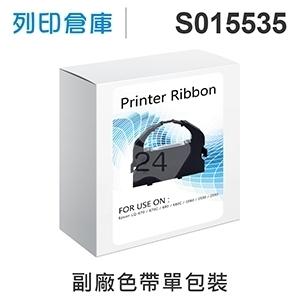 【相容色帶】For EPSON S015535 副廠黑色色帶 ( LQ670 / LQ670C / LQ680 / LQ680C )