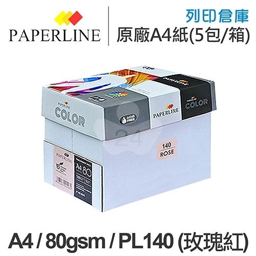PAPERLINE PL140 玫瑰紅彩色影印紙 A4 80g (5包/箱)