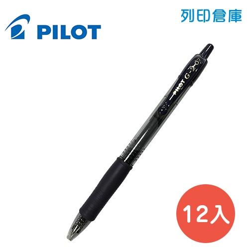 PILOT 百樂 BL-G2-7 黑色 G2 0.7 自動中性筆 12入/盒