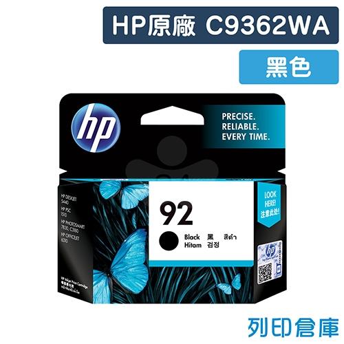 HP C9362WA (NO.92) 原廠黑色墨水匣