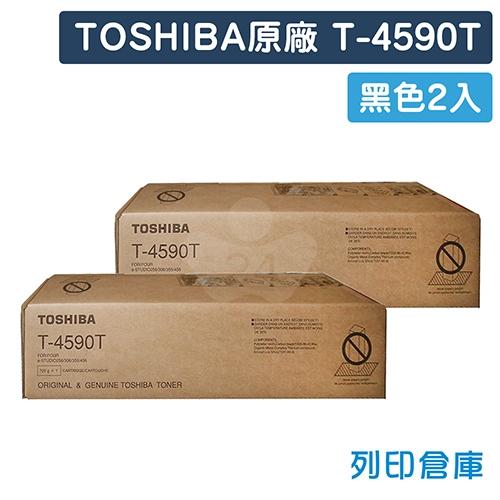 TOSHIBA T-4590T 影印機原廠黑色碳粉匣超值組 (2黑)
