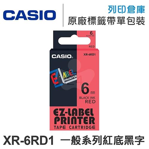 CASIO XR-6RD1 一般系列紅底黑字標籤帶(寬度6mm)