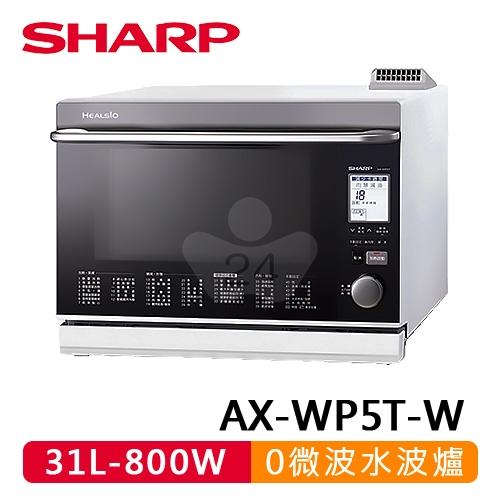 【SHARP 夏普】31公升 HEALSIO水波爐(白色) AX-WP5T-W
