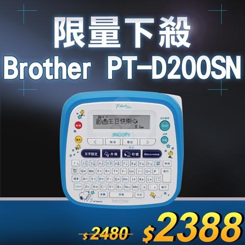 【限量下殺50台】Brother PT-D200SN SNOOPY 創意自黏標籤機