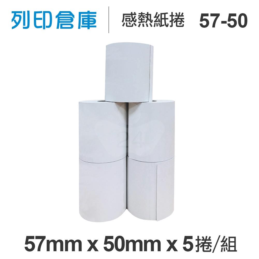 感熱紙捲 57mm*50mm*12mm 5捲/組