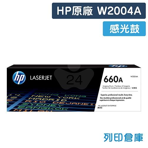 HP W2004A (660A) 原廠感光鼓