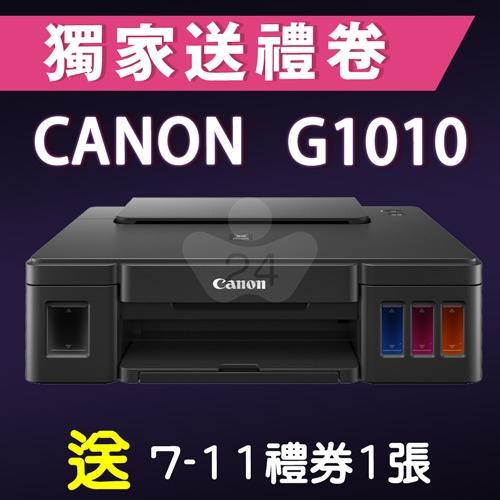 【獨家加碼送100元7-11禮券】Canon PIXMA G1010 原廠大供墨印表機