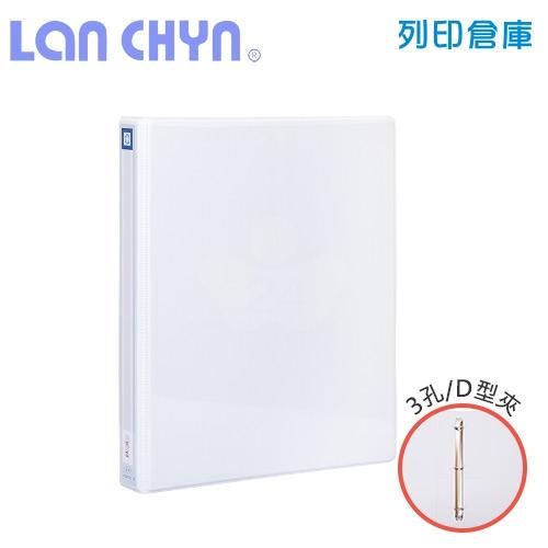連勤 LC-1003C-3D 1吋三孔D型無耳夾 PVC雙封面目錄資料夾(封面可抽換)-白色1本