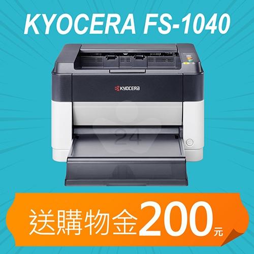 【獨加送購物金200元】KYOCERA ECOSYS FS-1040 A4黑白雷射印表機