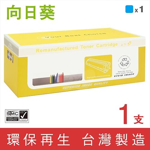 向日葵 for Fuji Xerox DocuPrint C2100 / C3210DX (CT350486) 藍色環保碳粉匣(6K)