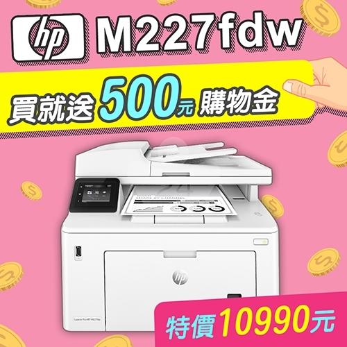 【獨家加碼送500元購物金】HP LaserJet Pro M227fdw 黑白雷射無線多功能事務機