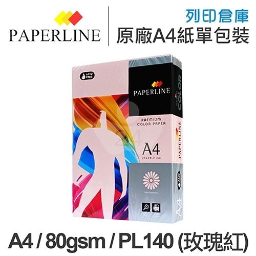 PAPERLINE PL140 玫瑰紅彩色影印紙 A4 80g (單包裝)