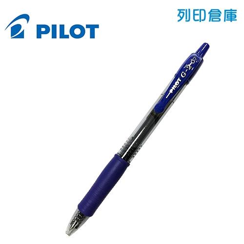 PILOT 百樂 BL-G2-7 藍色 G2 0.7 自動中性筆 1支