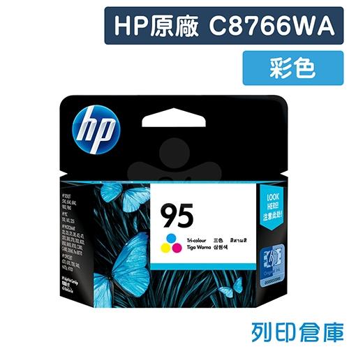 HP C8766WA (NO.95) 原廠彩色墨水匣