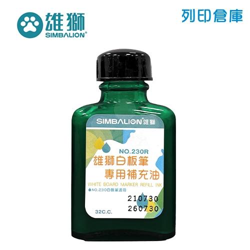 SIMBALION 雄獅 NO.230R 綠色白板筆補充液 1瓶