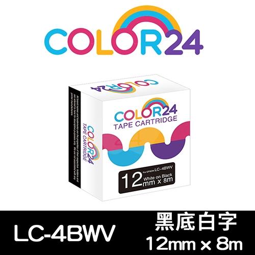 【COLOR 24】for EPSON LC-4BWV / LK-4BWV 黑底白字相容標籤帶(寬度12mm)