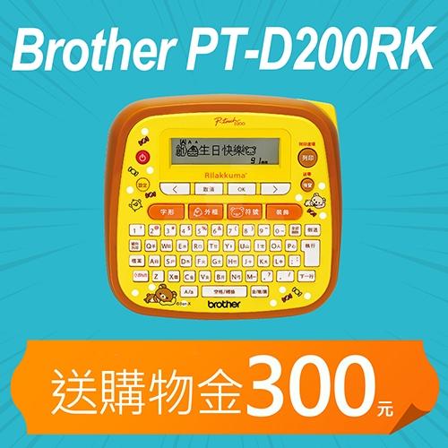 【加碼送購物金300元】Brother PT-D200RK Rilakkuma 拉拉熊創意自黏標籤機