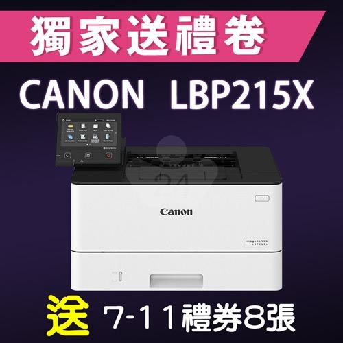 【獨家加碼送800元7-11禮券】Canon imageCLASS LBP215X 高速黑白雷射印表機