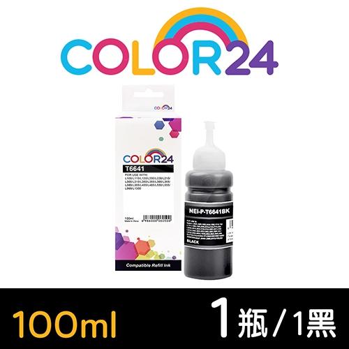 【COLOR24】for EPSON T664100 (100ml) 黑色相容連供墨水