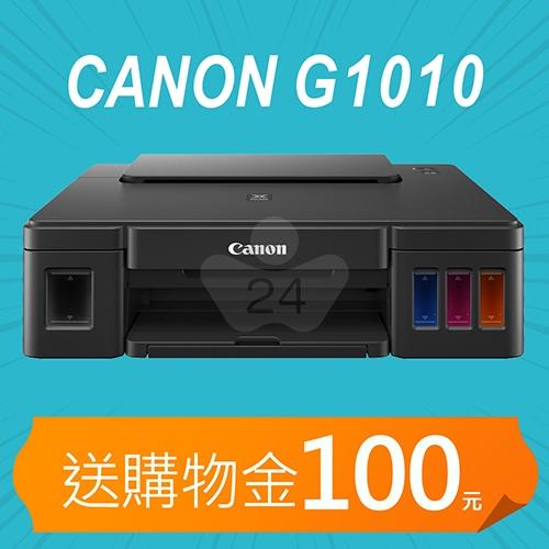 【加碼送購物金100元】Canon PIXMA G1010 原廠大供墨印表機