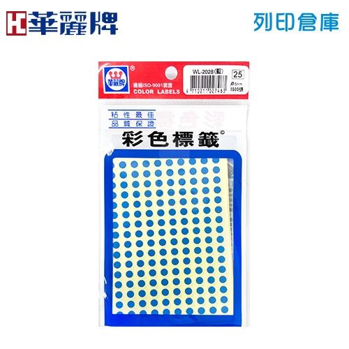 華麗牌 藍色圓點標籤貼紙 WL-2028 / 5mm (1600張/包)