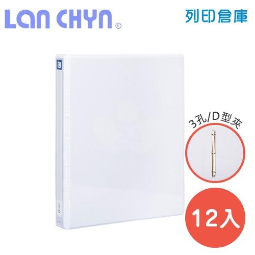 連勤 LC-1003C-3D 1吋三孔D型無耳夾 PVC雙封面目錄資料夾(封面可抽換)-白色1箱(12本)