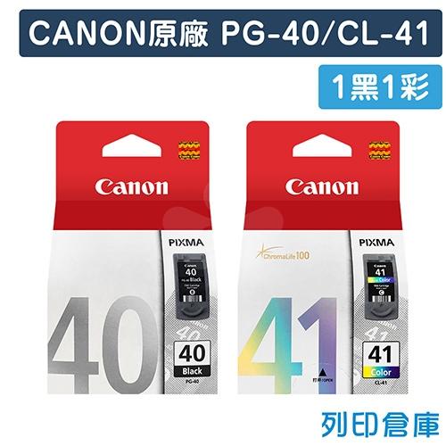 CANON PG-40 + CL-41原廠墨水超值組 (1黑1彩)