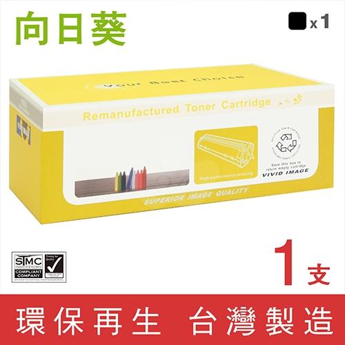向日葵 for Fuji Xerox DocuPrint C2100 / C3210DX (CT350485) 黑色環保碳粉匣(8K)
