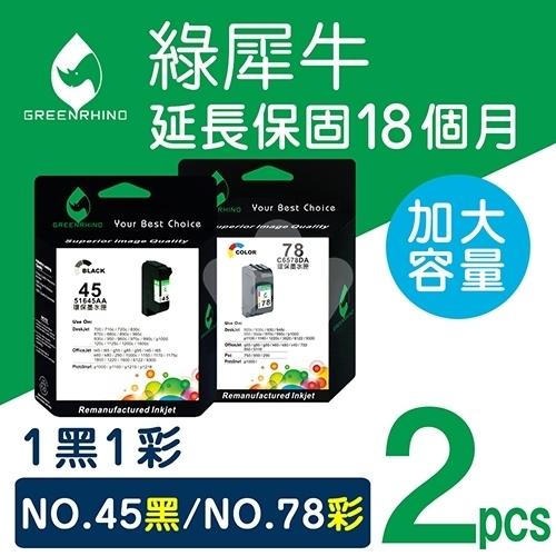 綠犀牛 for HP NO.45+NO.78 / 1黑1彩超值組 (C51645A+C6578DA) 環保墨水匣