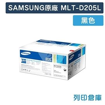 SAMSUNG MLT-D205L 原廠黑色碳粉匣