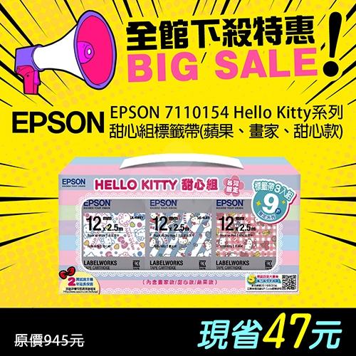 【全館特惠下殺】EPSON 7110154 Hello Kitty系列甜心組標籤帶(三款/寬度12mm)- 不適用現折專區活動