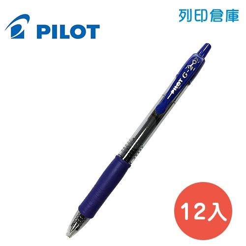 PILOT 百樂 BL-G2-7 藍色 G2 0.7 自動中性筆 12入/盒