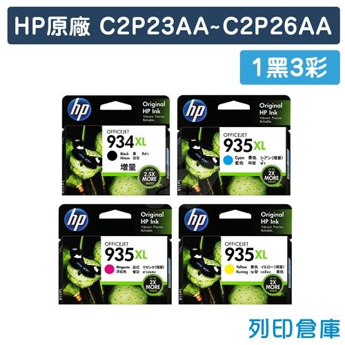 HP C2P23AA~C2P26AA (NO.934XL+NO.935XL) 原廠高容量墨水匣超值組 (1黑3彩)