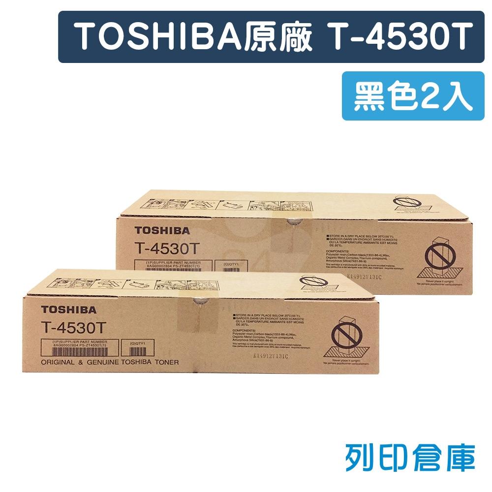 TOSHIBA T-4530T 影印機原廠黑色碳粉匣超值組 (2黑)