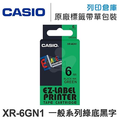 CASIO XR-6GN1 一般系列綠底黑字標籤帶(寬度6mm)