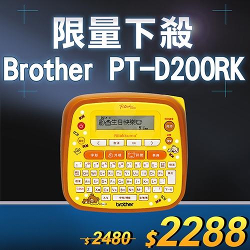 【限量下殺50台】Brother PT-D200RK Rilakkuma 拉拉熊創意自黏標籤機