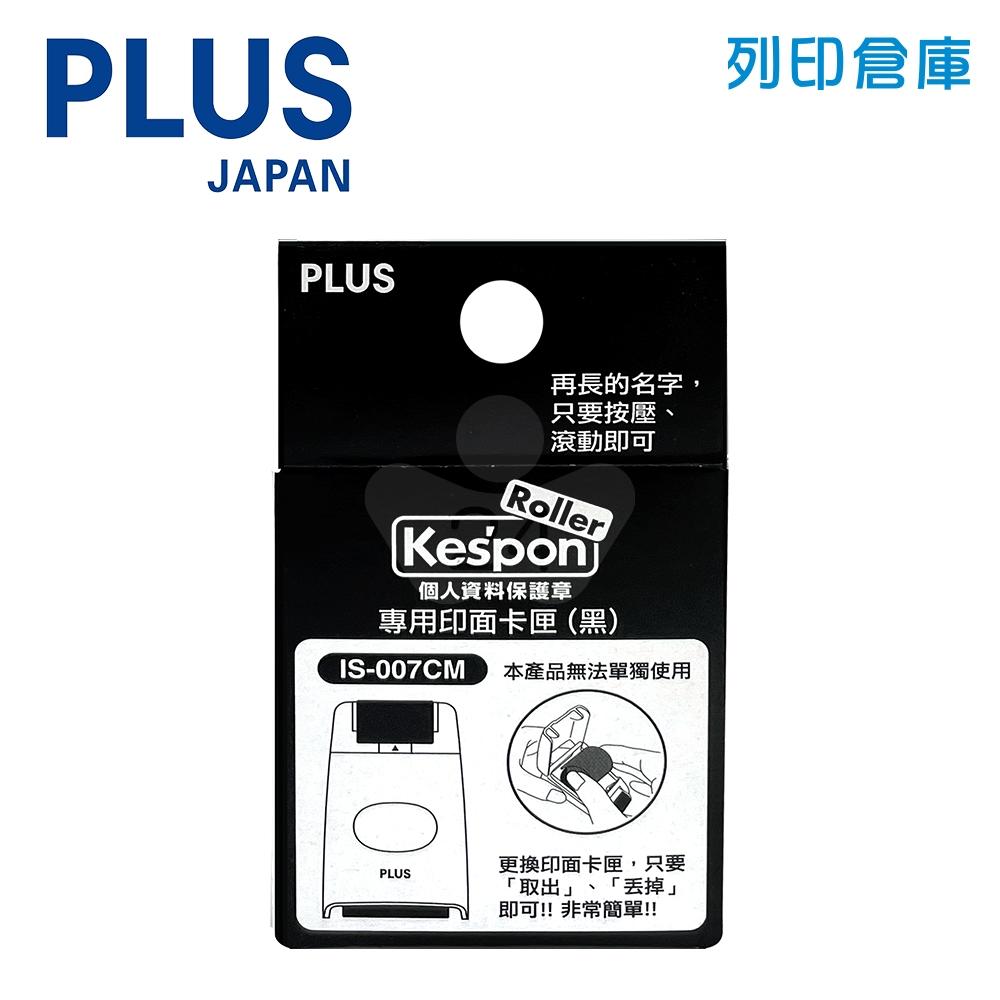 PLUS 普樂士 37-874 Roller 滾輪保護章墨水卡匣 26mm  1個