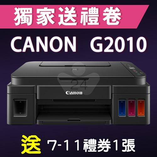 【獨家加碼送100元7-11禮券】Canon PIXMA G2010 原廠大供墨複合機